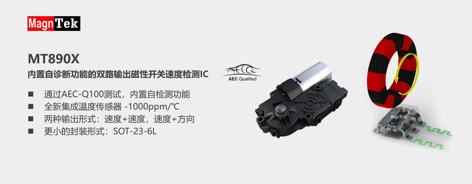 磁性开关速度检测IC MT890X